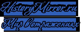 Логотип HistoryMirror.ghostlylands.ru