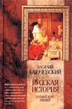 В. О. Ключевский. Русская история