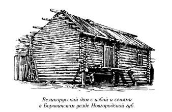 Великорусский дом с избой и сенями