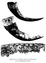 Турий рог из Черной могилы у Чернигова