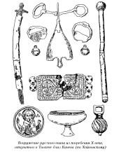 Вооружение русского воина из погребения X века